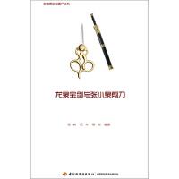 龙泉宝剑与张小泉剪刀【正版图书,满额减,可开发票】