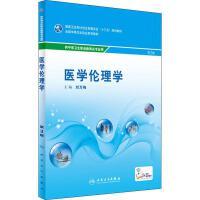 医学伦理学 第3版 人民卫生出版社