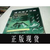 【二手旧书85成新】【正版现货】腹部超声诊断