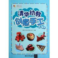 清华幼教创意手工(5-6岁)