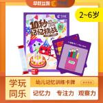 七田真右脑游戏礼盒早教闪卡记忆力开发训练玩具婴儿卡片儿童教具