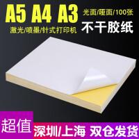 力武A3A4A5不干胶打印纸a4不干胶标签纸哑面光面空白书写背胶激光喷墨玻璃卡打印贴纸A3牛皮纸不干胶