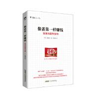 【正版包邮】 像雀巢一样赚钱:雀巢的盈利架构 [日]高冈浩三 北京时代华文书局 9787569910452