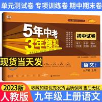 五年中考三年模拟初中试卷九年级上册语文 人教版 2022新版