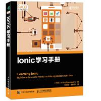 Ionic学习手册