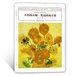 不朽的大师――梵高的向日葵