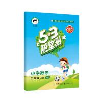 53随堂测 小学数学 三年级上册 BSD(北师大版)2019年秋