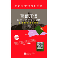 葡萄牙语词汇分类学习小词典(新版)