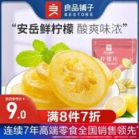 良品铺子即食柠檬片70g水果干泡茶蜜饯果干果脯零食小包装柠檬干