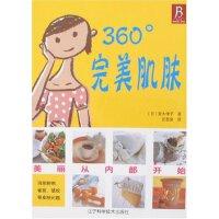 【旧书二手书九成新】360°完美肌肤