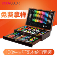 凯蒂卡乐 儿童绘画画笔套装工具实木组合水彩笔美术文具学习用品*物奖品