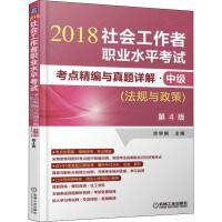 社会工作者职业水平考试考点精编与真题详解・中级 法规与政策 第4版 2018 机械工业出版社