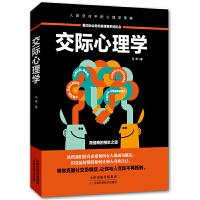 交际心理学克服社交恐惧症高情商相处之道 心理学书籍畅销书 口才训练书籍人际交往心理学说话沟通管理销售职场社交成功励志书