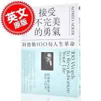 现货 台湾原版 接受不**的勇�猓喊⒌吕�100句人生革命 Alfred Adler