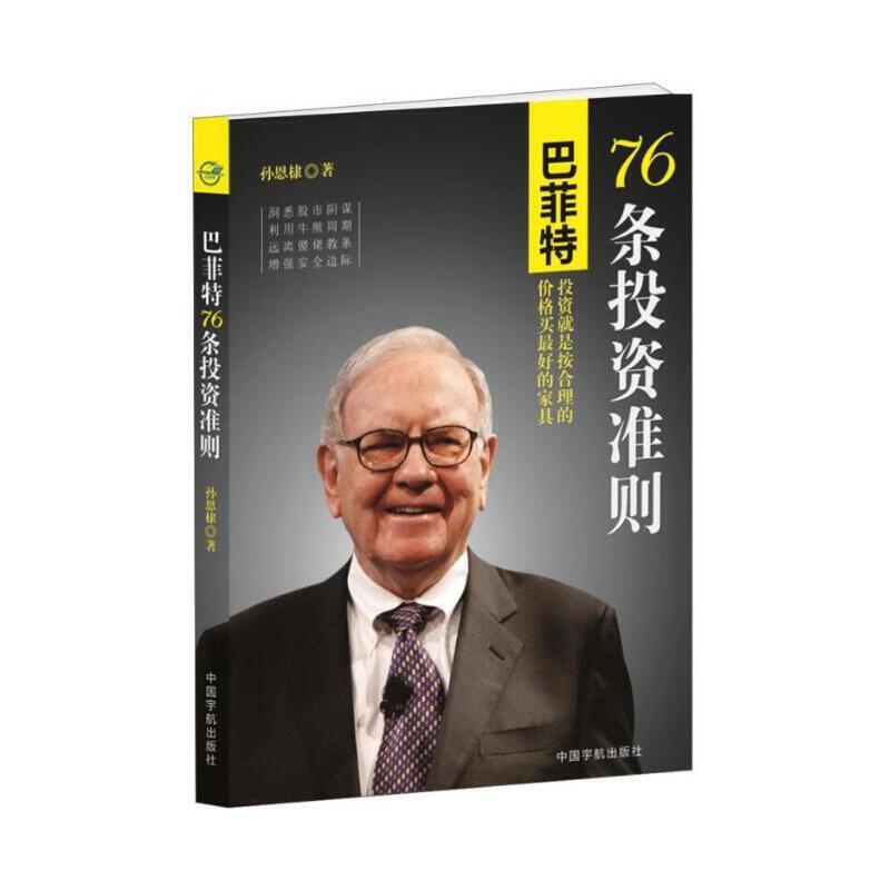 巴菲特76条投资准则 金融管理书籍 股市基本面分析 股神的投资逻辑 股民朋友学习参考书籍 股票期货 金融投资*书籍