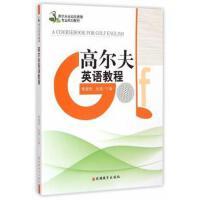 【旧书二手书8成新】高尔夫英语教程 张建堂 旅游教育出版社 9787563729104