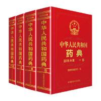 2015年中华人民共和国药典全套四本(一部中药药典+二部化学药典+三部生物制药典+总则药典)中文纸质正版畅销书籍
