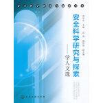 安全科学研究与探索:学人文选