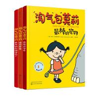 淘气包莫莉(套装共3册)