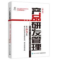 产品研发管理:构建世界一流的产品研发管理体系(第二版)