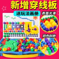 大号蘑菇钉组合拼插板玩具智力宝宝穿珠积木儿童益智串珠拼图盒装