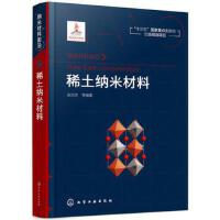 纳米材料前沿--稀土纳米材料 张洪杰 等 编著 化学工业出版社 9787122316707
