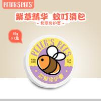 petersbees婴儿紫草膏 宝宝紫草膏舒缓膏 儿童蚊虫叮咬驱蚊修护膏