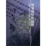 【正版全新直发】坡地别墅价值论 李华彪 中国建筑工业出版社9787112168125