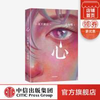 心 作家榜经典名著 夏目漱石 著 预售 写给所有失眠的孤独者 治愈困扰你的心灵伤痛 世界名著 外国小说 中信出版社图书