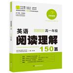 开心英语・英语阅读理解150篇・高一年级(第6版)