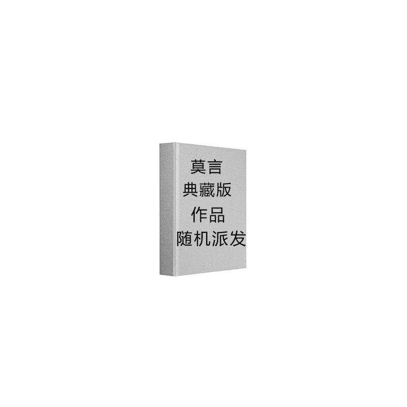 莫言典藏版作品(随机)(因活动火爆商品延迟发货,请不要任性取消订单,会按照订单下单顺序发货)该产品会从单品页公示的书目中随机派发1册,即该品价格为一本图书的价格
