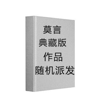 莫言典藏版作品(随机) 该产品会从单品页公示的书目中随机派发1册,即该品价格为一本图书的价格