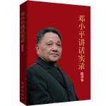 邓小平讲话实录-演讲卷