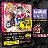 优动漫PAINT 决定成为插画师 牛奶系经典插画教程:日本P站资深画师+专业绘图软件技巧