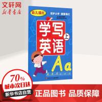 幼儿描红学写英语(上) 四川少年儿童出版社