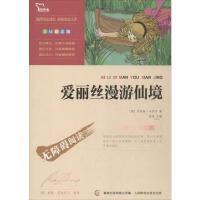 爱丽丝漫游仙境 (彩插励志版) 人民邮电出版社