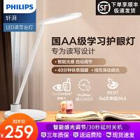 【618持续放价】飞利浦(PHILIPS)酷宇LED台灯工作台灯学习台灯