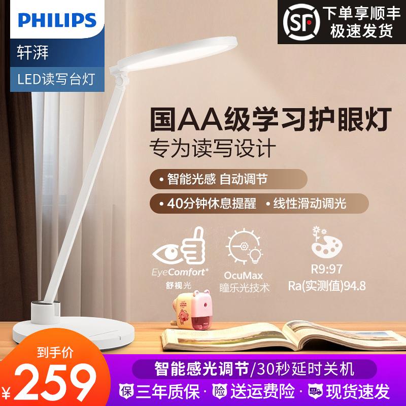 飞利浦(PHILIPS)酷宇LED台灯工作台灯学习台灯发光面广 少蓝光 光线均匀