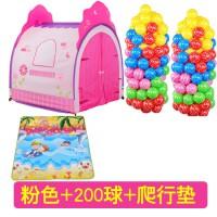 儿童帐篷游戏屋波波球海洋球池室内男孩玩具屋女孩公主房宝宝家用 +200球+爬行垫