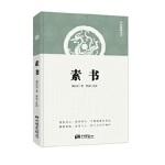 素书 黄石公 中国画报出版社