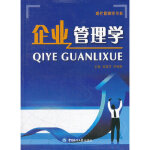 企业管理学,吴淑芳,李树超,中国海洋9787810677585