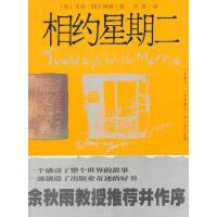 【正版包�]】�S�C送���-相�s星期二(�g文�典)9787532736478 (美)阿��博姆 著,�呛� �g 上海�g文出版社