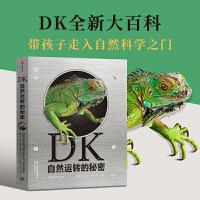 【6-18岁】 DK自然运转的秘密 英国DK公司 预售 科普百科 生物科普 DK儿童自然百科全书王志庚王昱珩推荐 自然界