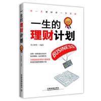 一生的理财计划 (白金版)青云财经中国铁道出版社9787113216047