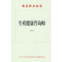 生殖健康咨询师(试行)―国家职业标准