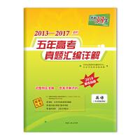 天利38套 2013--2017 五年高考真题汇编详解 2018高考必备 --英语