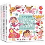 童立方・儿童益智游戏书系列(全4册)走到哪玩到哪