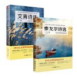 泰戈尔诗选 艾青诗选 新课标必读书目(九年级上)共2册