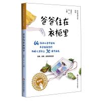 冰心奖获奖作家精品书系(美绘版)・爸爸住在衣柜里(冰心奖设立30周年献礼)