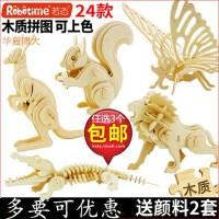若态3D立体拼图木质拼装模型恐龙昆虫鸡动物益智玩具儿童 6 7 8岁